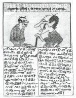 കുഞ്ഞാപ്പിയും കുഞ്ഞാണ്ടന് നായരും (കാര്ട്ടൂണ്)