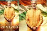 'പി.എം. നരേന്ദ്ര മോദി' ഏപ്രില് 5-ന് റിലീസ് ചെയ്യുമെന്ന് അണിയറ പ്രവര്ത്തകര്
