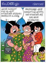 പൊങ്ങച്ചം (കാര്ട്ടൂണ്): വിനോബ്