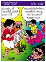 വയനാട് (കാര്ട്ടൂണ്): വിനോബ്
