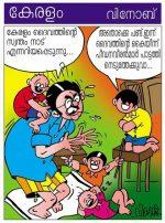 കേരളം (കാര്ട്ടൂണ്)