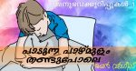പാടുന്ന പാഴ്മുളം തണ്ടുപോലെ ! (അനുഭവക്കുറിപ്പുകള് 1): ജയന് വര്ഗീസ്