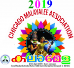 ഷിക്കാഗോ മലയാളി അസോസിയേഷന്റെ 'കലാമേള 2019' ന്റെ രജിസ്ട്രേഷന് നീട്ടിവച്ചു