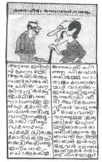 കുഞ്ഞാപ്പിയും കുഞ്ഞാണ്ടന് നായരും (കാര്ട്ടൂണ്): തോമസ് ഫിലിപ്പ്, റാന്നി