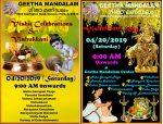 ചിക്കാഗോ ഗീതാ മണ്ഡലം വിഷു ആഘോഷങ്ങള് ഏപ്രില് 20-ന്