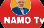 നരേന്ദ്ര മോദിയുടെ 'നമോ ടിവി'ക്ക് പൂട്ടിട്ടു; ഇനി തെരഞ്ഞെടുപ്പ് കഴിഞ്ഞ് ആരംഭിച്ചാല് മതിയെന്ന് തെരഞ്ഞെടുപ്പ് കമ്മീഷന്