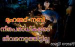 മുഹമ്മദ് നബി നിരപരാധികളുടെ ജീവനെടുത്തിട്ടില്ല (ലേഖനം): കാരൂര് സോമന്