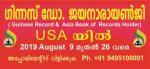 ലോക പ്രശസ്ത ഹസ്തരേഖാ വിദഗ്ധനും, ആയുര്വേദ ചികിത്സകനുമായ ഡോ. ജയനാരായണ്ജി ആഗസ്ത് 5 മുതല് അമേരിക്ക സന്ദര്ശിക്കുന്നു
