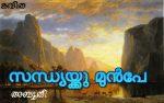 സന്ധ്യയ്ക്കു മുന്പേ (കവിത): അബൂതി