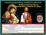 ഒര്ലാന്റോ സെന്റ് മേരീസ് ദേവാലയത്തില് പരിശുദ്ധ ദൈവമാതാവിന്റെ വാങ്ങിപ്പു പെരുന്നാള് ഓഗ്സ്റ്റ് 1 മുതല് 15 വരെ