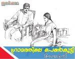 ഗ്രാമത്തിലെ പെണ്കുട്ടി (തുടര്ക്കഥ  15): അബൂതി