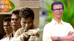 മികച്ച നടനുള്ള അന്താരാഷ്ട്ര പുരസ്കാരം ഇന്ദ്രന്സിന്