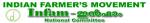 കര്ഷക ആത്മഹത്യ; ഉദ്യോഗസ്ഥര്ക്കെതിരെ കൊലക്കുറ്റത്തിന് കേസെടുക്കണം: ഇന്ഫാം