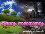 യുദ്ധവും സമാധാനവും (ലേഖനം): മൊയ്തീന് പുത്തന്ചിറ