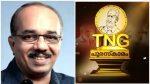 നാലാമത് 'ടിഎന് ജി പുരസ്കാരം' എ പ്രദീപ് കുമാർ എം.എൽ.എയ്ക്ക്