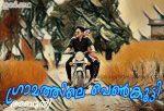 ഗ്രാമത്തിലെ പെണ്കുട്ടി (തുടര്ക്കഥ – 20)