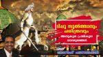 ടിപ്പു സുല്ത്താനും ചരിത്രവും (അനുകൂല പ്രതികൂല വാദമുഖങ്ങള്)