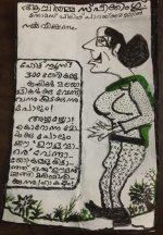 ആച്ചിയമ്മ സ്പീക്കിംഗ് (കാര്ട്ടൂണ്): തോമസ് ഫിലിപ്പ് പാറയ്ക്കമണ്ണില്