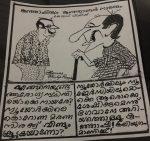 കുഞ്ഞാപ്പിയും കുഞ്ഞാണ്ടന് നായരും (കാര്ട്ടൂണ്): തോമസ് ഫിലിപ്പ്
