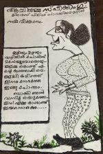ആച്ചിയമ്മ സ്പീക്കിംഗ് (കാര്ട്ടൂണ്): തോമസ് ഫിലിപ്പ്