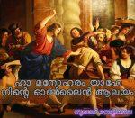 ഹാ മനോഹരം യാഹേ നിന്റെ ഓണ്ലൈന് ആലയം
