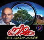 മാനിഷാദ: ഡോ. നന്ദകുമാര് ചാണയില്