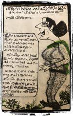 ആച്ചിയമ്മ സ്പീക്കിംഗ് (നര്മ്മവീക്ഷണം, കാര്ട്ടൂണ്)