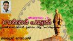 സര്ദാര് പട്ടേല് (അദ്ധ്യായം 12, പ്രതിമയേക്കാള് ഉയരം ആ മഹത്വം): കാരൂര് സോമന്
