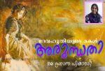 ദേവഹൂതിയുടെ മകള് അരുന്ധതി (കഥ):  രമ പ്രസന്ന പിഷാരടി