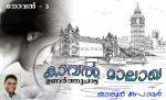 കാവല് മാലാഖ (നോവല് – 3) ഉണര്ത്തുപാട്ട്