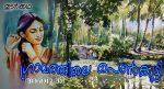 ഗ്രാമത്തിലെ പെണ്കുട്ടി (തുടര്ക്കഥ – 29): അബൂതി