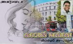 കാവല് മാലാഖ (നോവല്  – 5): കാരൂര് സോമന്
