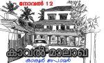 കാവല് മാലാഖ (നോവല് 12)