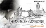 കാവല് മാലാഖ (നോവല് – 9)