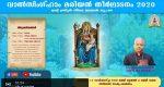 ഗ്രേറ്റ് ബ്രിട്ടന് സീറോ മലബാര് രൂപതയുടെ വാല്സിംഗ്ഹാം തിരുനാള് ജൂലൈ 18 ന്