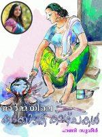 ഓർമ്മയിലെ കർക്കിടക കാഴ്ചകൾ (ഭാഗം 10)