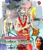 ഓർമ്മയിലെ കർക്കിടക കാഴ്ചകൾ  (ഭാഗം 9):  ഹണി സുധീർ