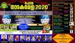ഫോമ നാടക മേള 2020-നു മികച്ച പ്രതികരണം