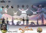 സൂഫിസം (Sufism )  ഭാഗം – 19