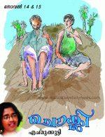 ചൊക്ളി (നോവല് 14 & 15)