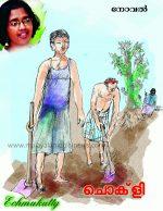 ചൊക്ളി (നോവല് 16 & 17): എച്മുക്കുട്ടി