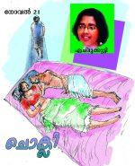 ചൊക്ലി (നോവല് – 21): എച്മുക്കുട്ടി