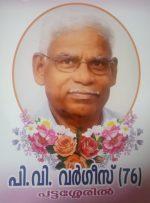 പി.വി വറുഗീസ് (കുഞ്ഞൂഞ്ഞച്ചൻ 76 ) നിര്യാതനായി