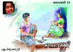 ചൊക്ലി (നോവല് – 22): എച്മുക്കുട്ടി