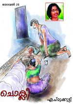 ചൊക്ളി (നോവല് 25)