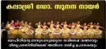 കലാശ്രീ ഡോ. സുനന്ദ നായർ – മോഹിനിയാട്ട ലാസ്യപ്പെരുമയുടെ സവിശേഷ വക്താവും വിശ്വപ്രശസ്തിയിലേക്കു അതിനെ നയിച്ച ഉപാസകയും