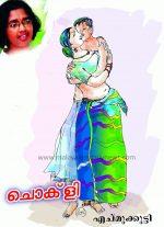 ചൊക്ളി (നോവല് 33 & 34): എച്മുക്കുട്ടി