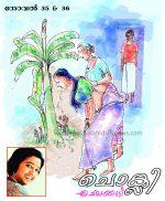 ചൊക്ലി (നോവല് 35 & 36): എച്മുക്കുട്ടി