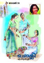 ചൊക്ളി (നോവല് 38): എച്മുക്കുട്ടി