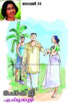 ചൊക്ളി (നോവല് 39): എച്മുക്കുട്ടി